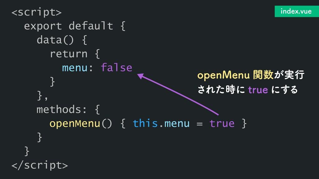 <script> export default { data() { return { men...