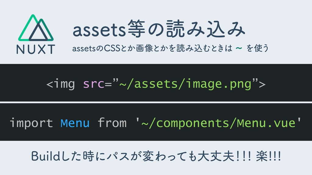 """<img src=""""~/assets/image.png""""> import Menu from..."""