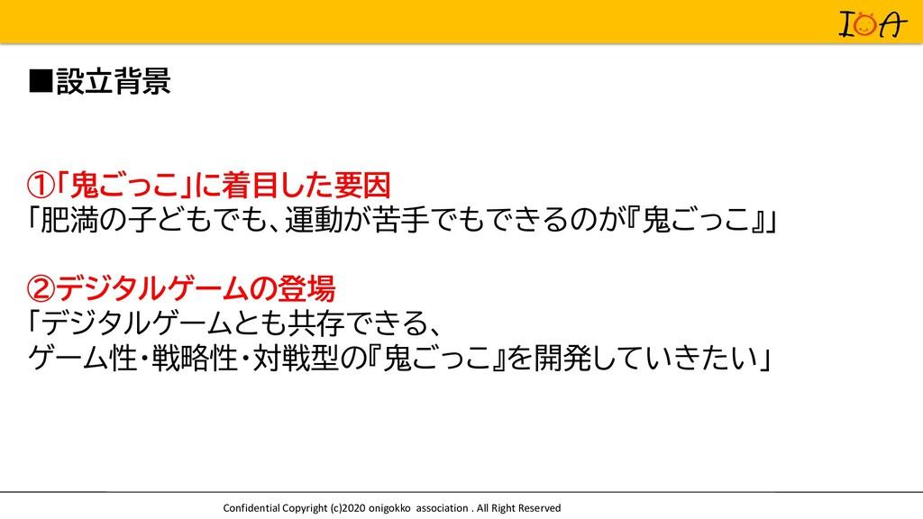 Confidential Copyright (c)2020 onigokko associa...