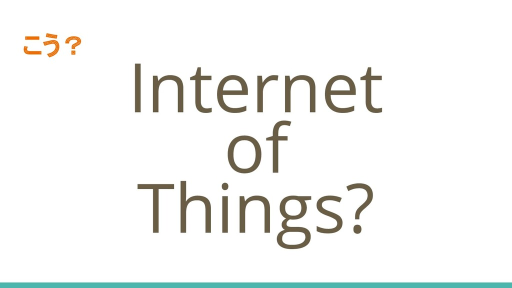 こう? Internet of Things?