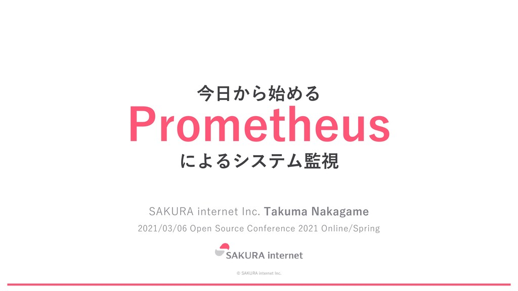 © SAKURA internet Inc. 今日から始める Prometheus によるシス...