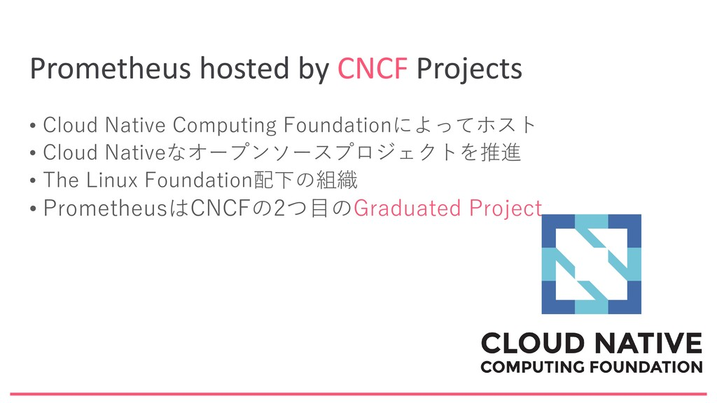 Prometheus hosted by CNCF Projects • Cloud Nati...