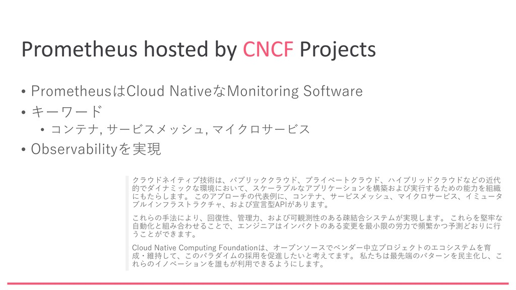 Prometheus hosted by CNCF Projects • Prometheus...