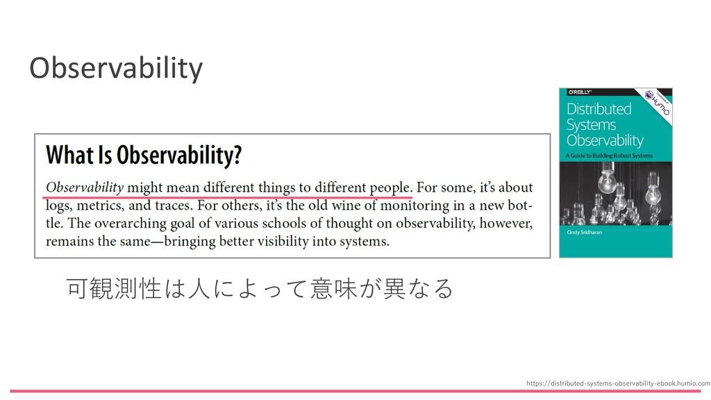 Observability 可観測性は人によって意味が異なる https://distribu...