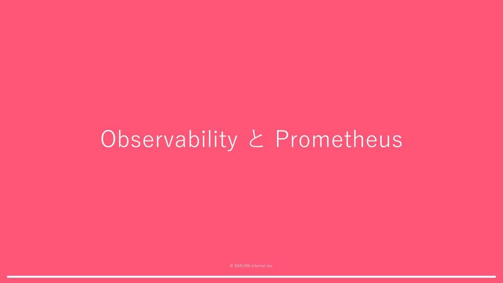 © SAKURA internet Inc. Observability と Promethe...
