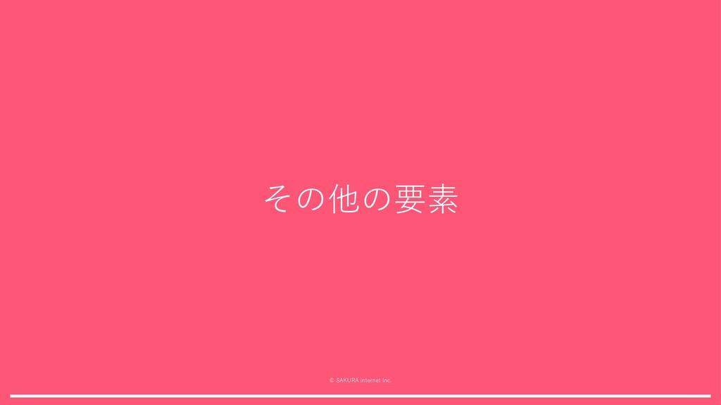 © SAKURA internet Inc. その他の要素