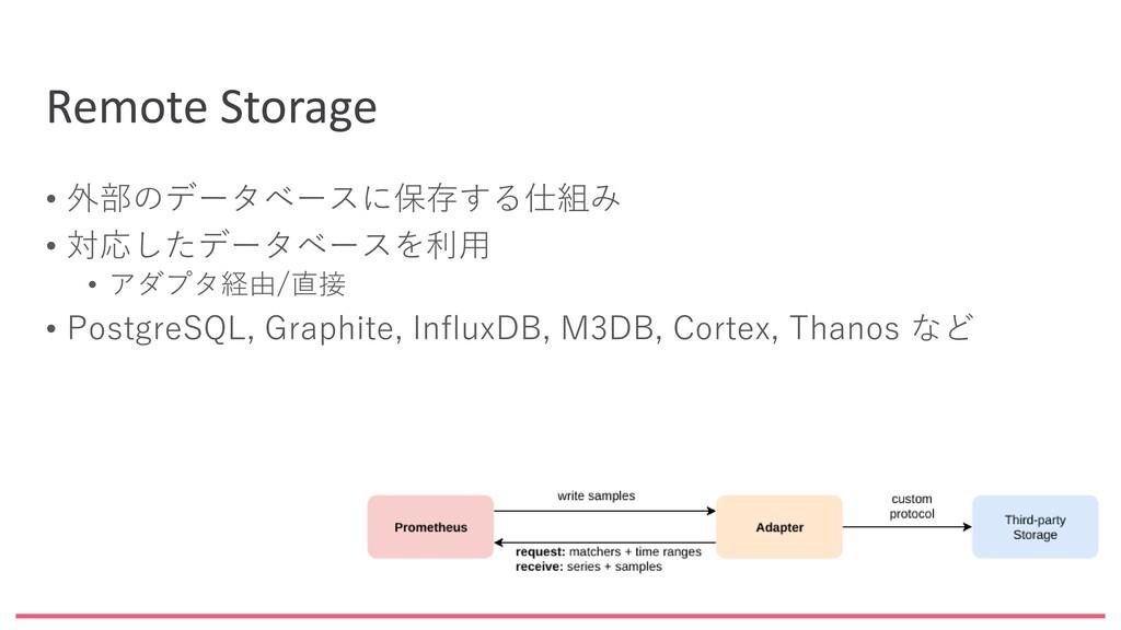 Remote Storage • 外部のデータベースに保存する仕組み • 対応したデータベース...