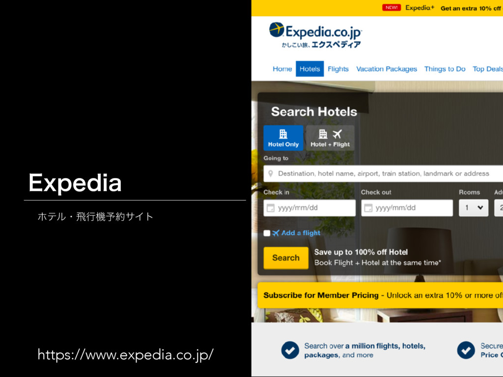 ϗςϧɾඈߦػ༧αΠτ &YQFEJB https://www.expedia.co.jp/