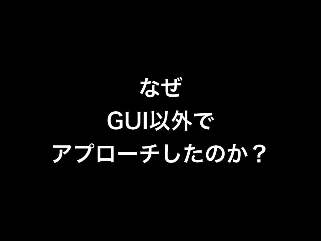 ͳͥ (6*Ҏ֎Ͱ Ξϓϩʔνͨ͠ͷ͔ʁ