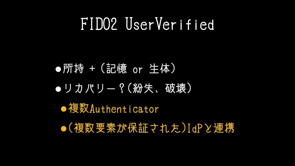 FIDO2 UserVerified •所持 + (記憶 or 生体) •リカバリー?(紛失、...