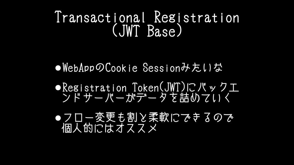 Transactional Registration (JWT Base) •WebAppのC...