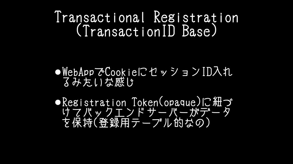 Transactional Registration (TransactionID Base)...