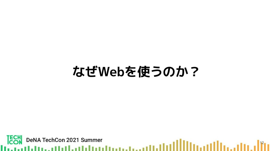 なぜWebを使うのか? 12