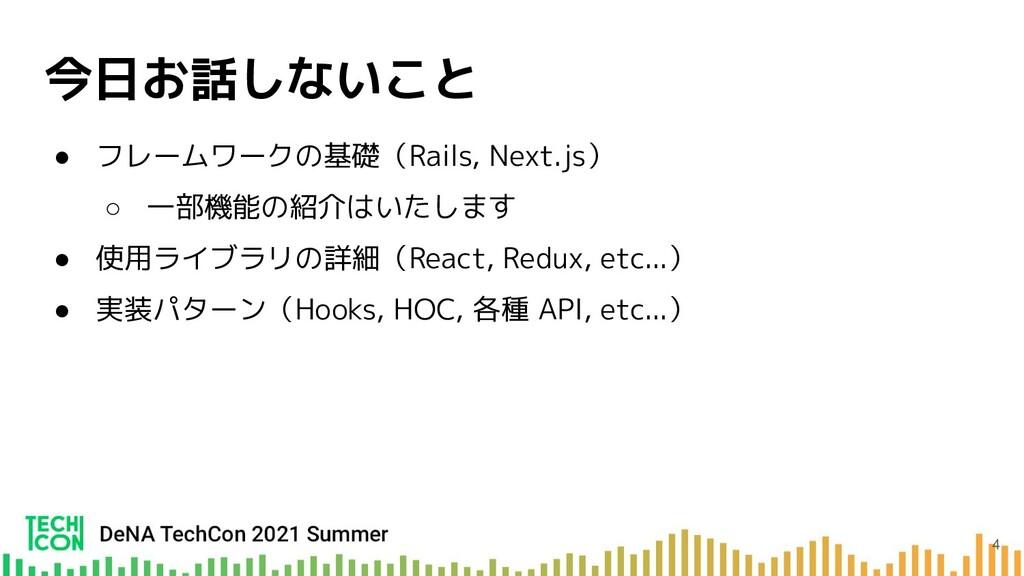 今日お話しないこと ● フレームワークの基礎(Rails, Next.js) ○ 一部機能の紹...