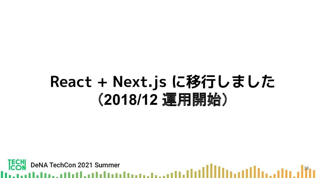 React + Next.js に移行しました (2018/12 運用開始) 38