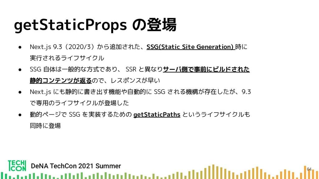 getStaticProps の登場 ● Next.js 9.3(2020/3)から追加された...
