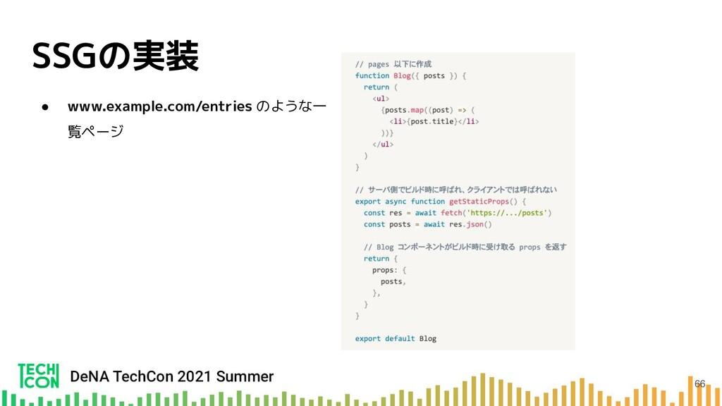 SSGの実装 ● www.example.com/entries のような一 覧ページ 66