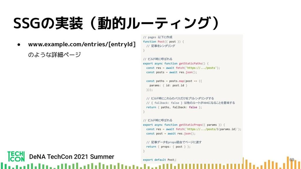 SSGの実装(動的ルーティング) ● www.example.com/entries/[ent...