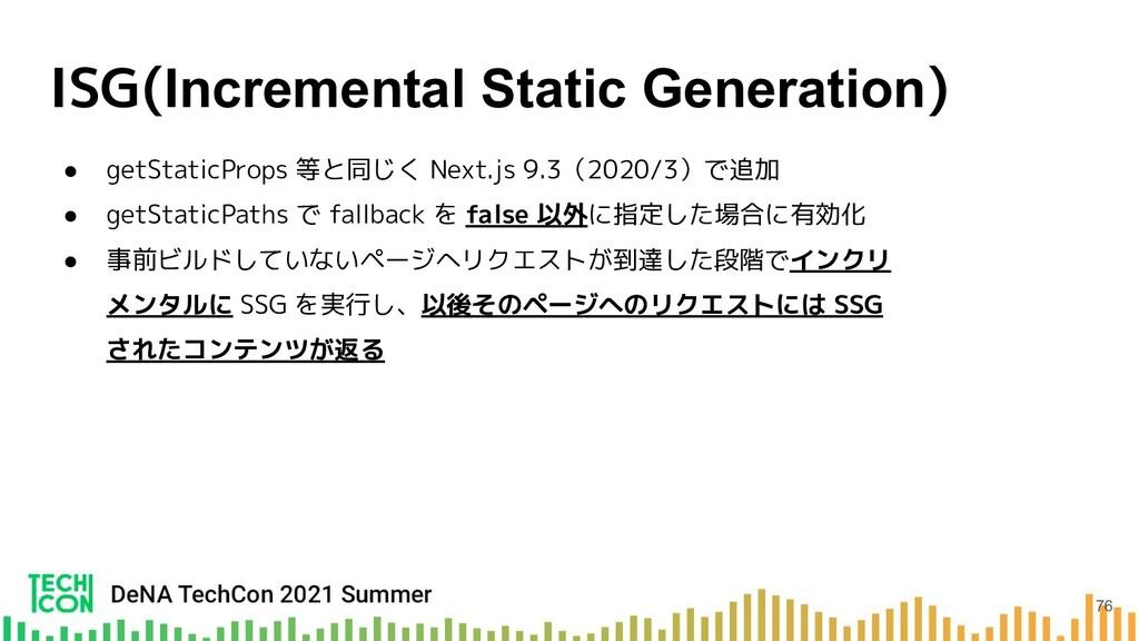ISG(Incremental Static Generation) ● getStaticP...