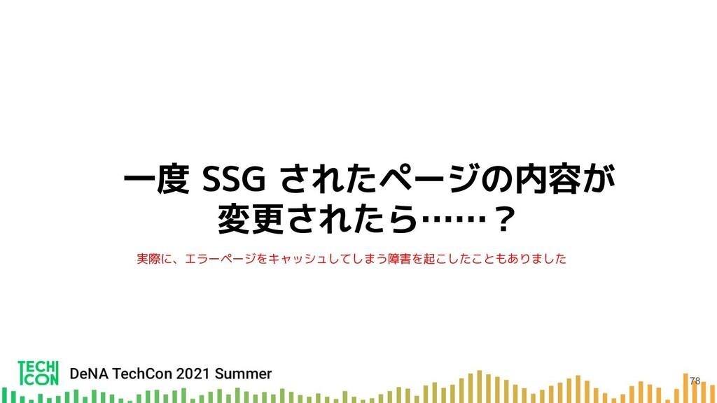 一度 SSG されたページの内容が 変更されたら……? 実際に、エラーページをキャッシュしてし...
