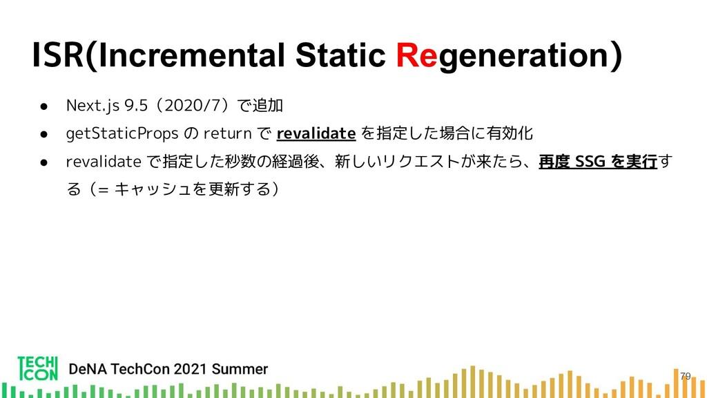 ISR(Incremental Static Regeneration) ● Next.js ...