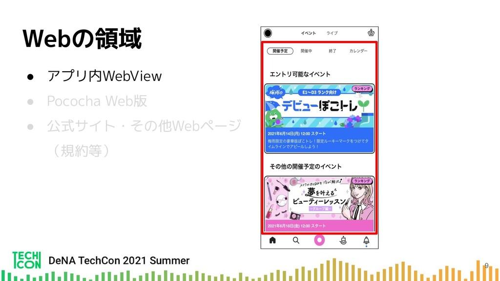 Webの領域 ● アプリ内WebView ● Pococha Web版 ● 公式サイト・その他...