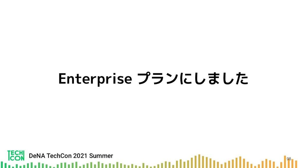 Enterprise プランにしました 98