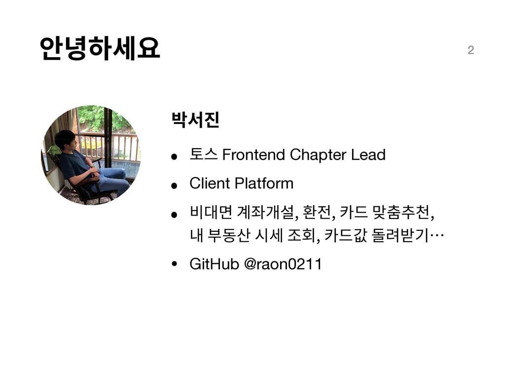 안녕하세요 2 박서진 • 토스 Frontend Chapter Lead  • Clien...