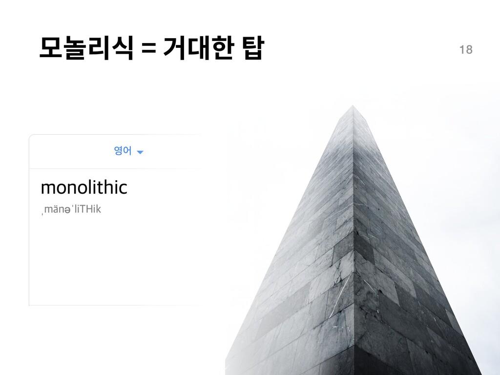 모놀리식 = 거대한 탑 18