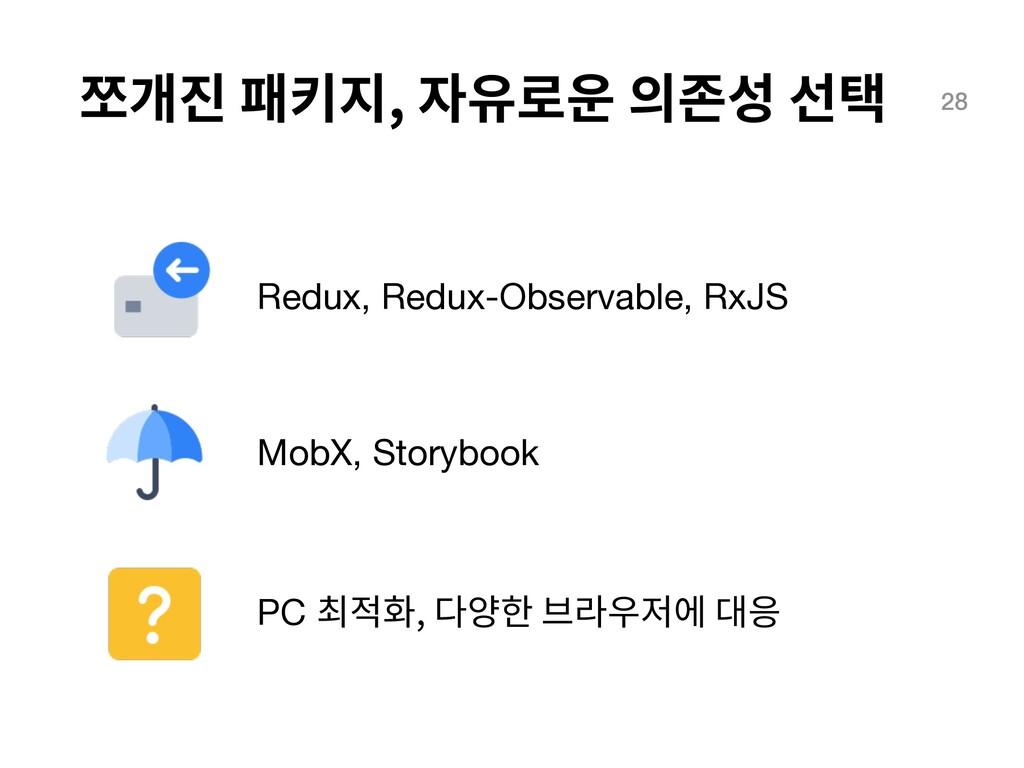 쪼개진 패키지, 자유로운 의존성 선택 28 Redux, Redux-Observable...