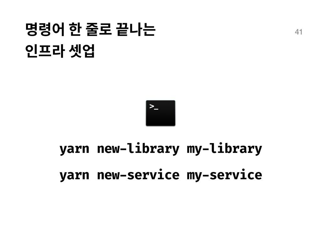 명령어 한 줄로 끝나는 인프라 셋업 41 yarn new-service my-serv...