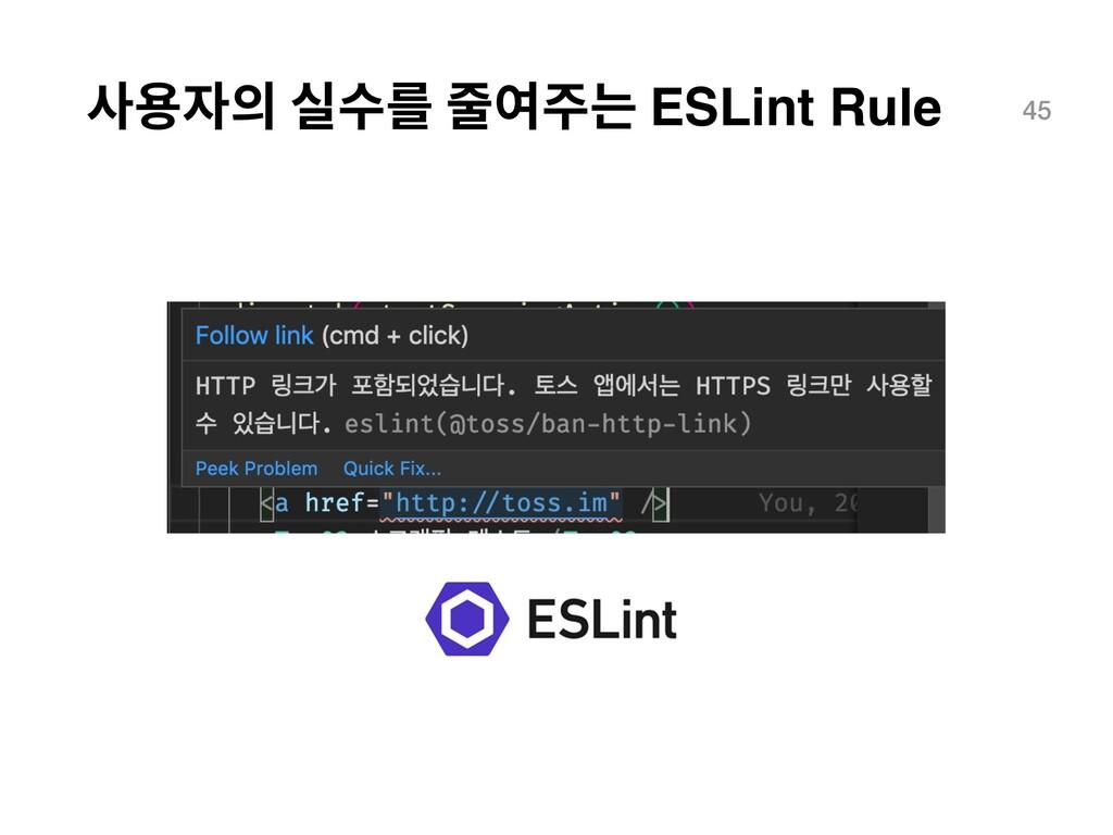 사용자의 실수를 줄여주는 ESLint Rule 45