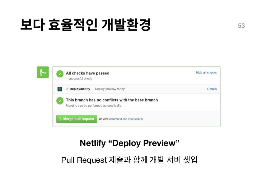 """보다 효율적인 개발환경 53 Netlify """"Deploy Preview"""" Pull R..."""