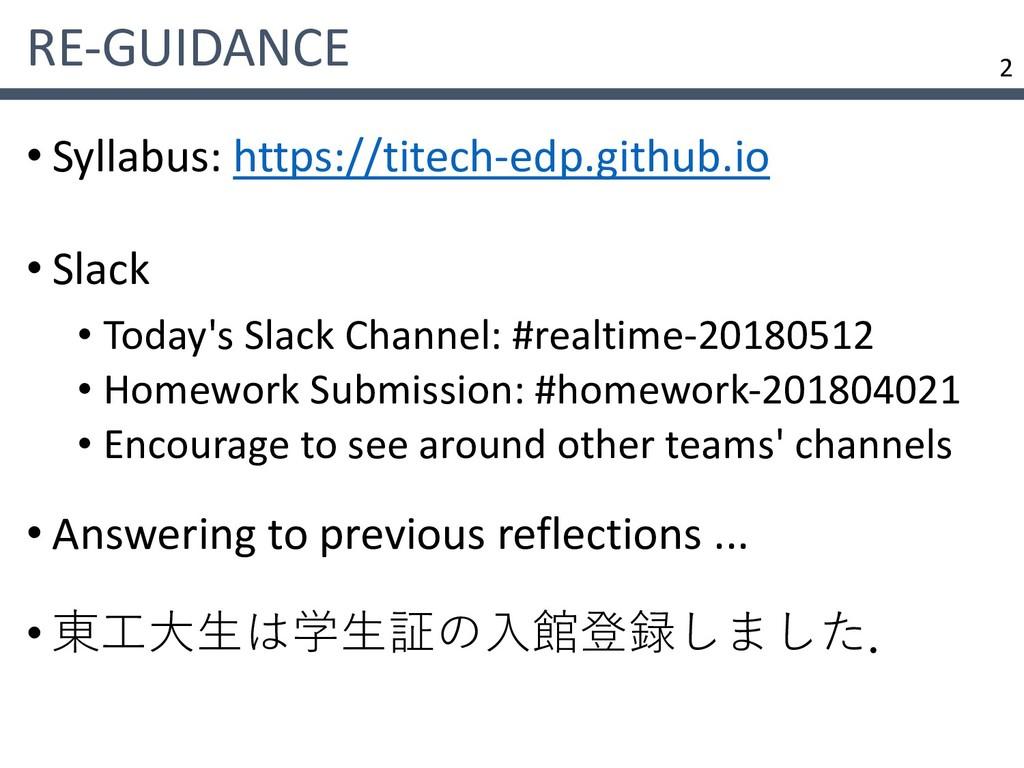 2 RE-GUIDANCE • Syllabus: https://titech-edp.gi...