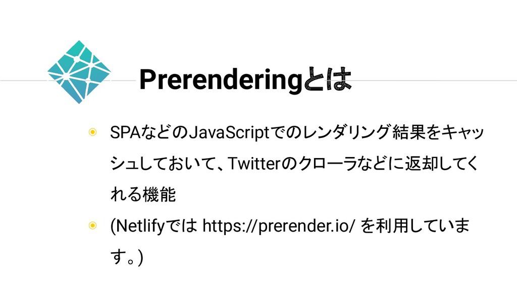 ◉ SPAなどのJavaScriptでのレンダリング結果をキャッ シュしておいて、Twitte...