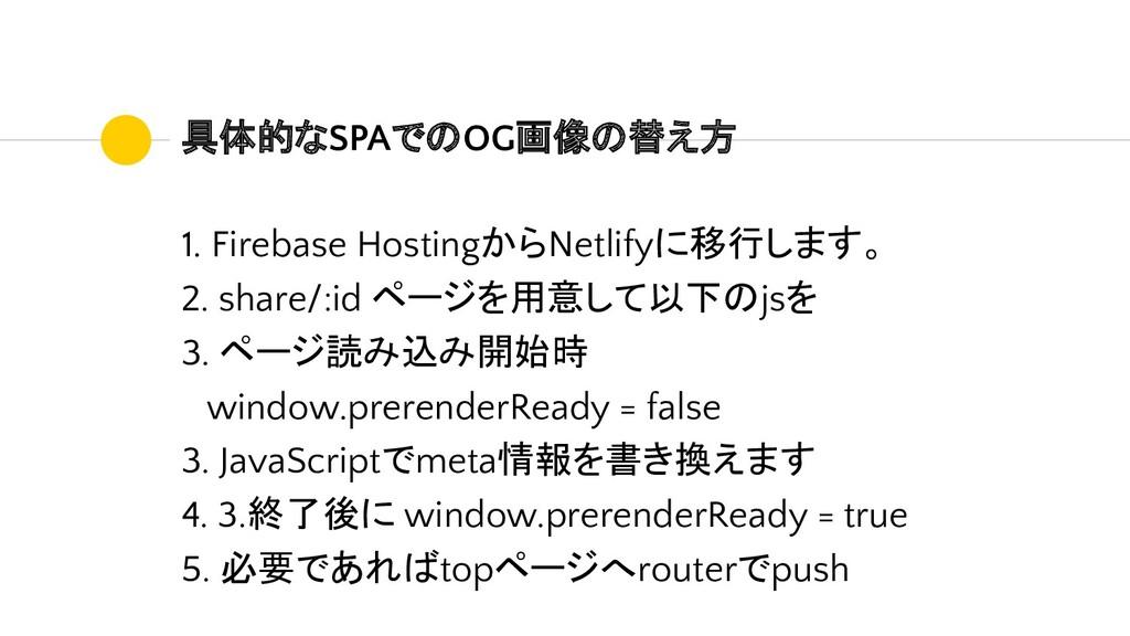 1. Firebase HostingからNetlifyに移行します。 2. share/:i...