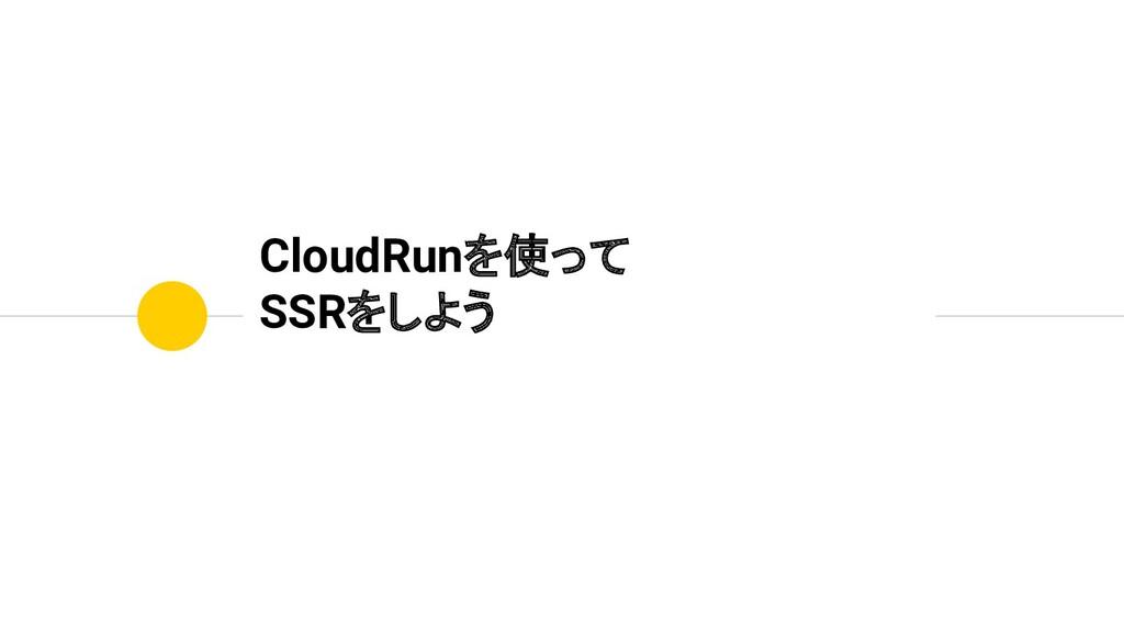 CloudRunを使って SSRをしよう