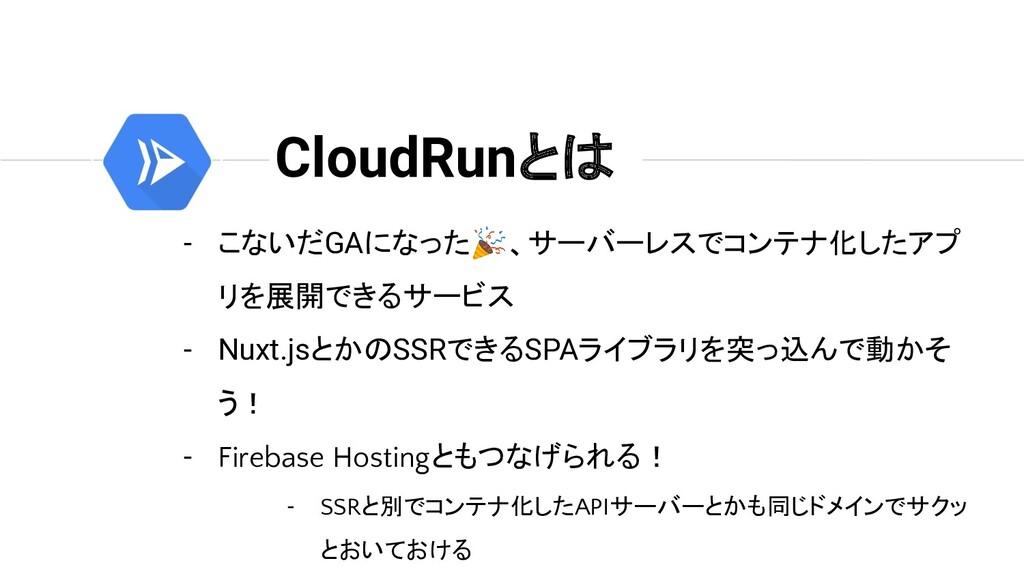 CloudRunとは - こないだGAになった、サーバーレスでコンテナ化したアプ リを展開でき...