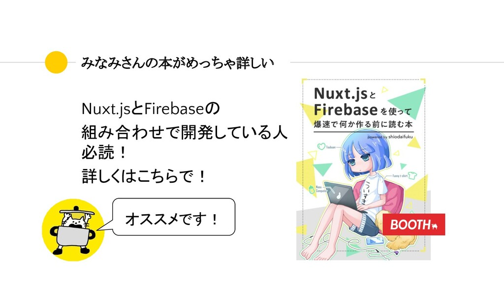 みなみさんの本がめっちゃ詳しい オススメです! Nuxt.jsとFirebaseの 組み合わせ...