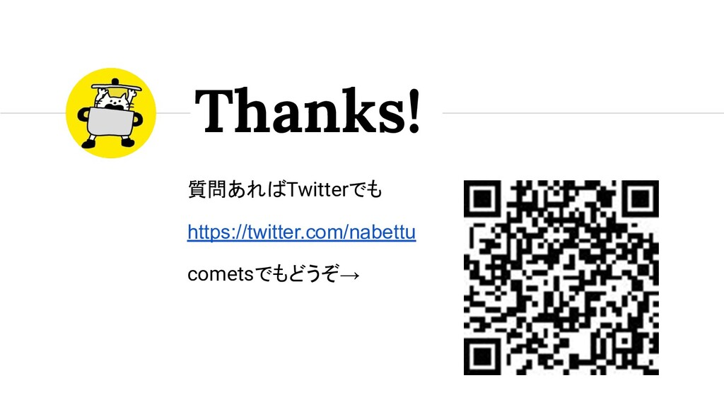 質問あればTwitterでも https://twitter.com/nabettu come...