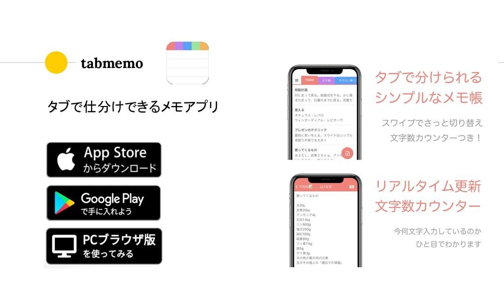tabmemo タブで仕分けできるメモアプリ