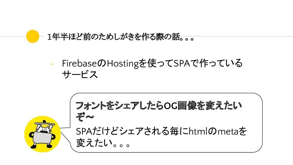 - FirebaseのHostingを使ってSPAで作っている サービス 1年半ほど前のためし...