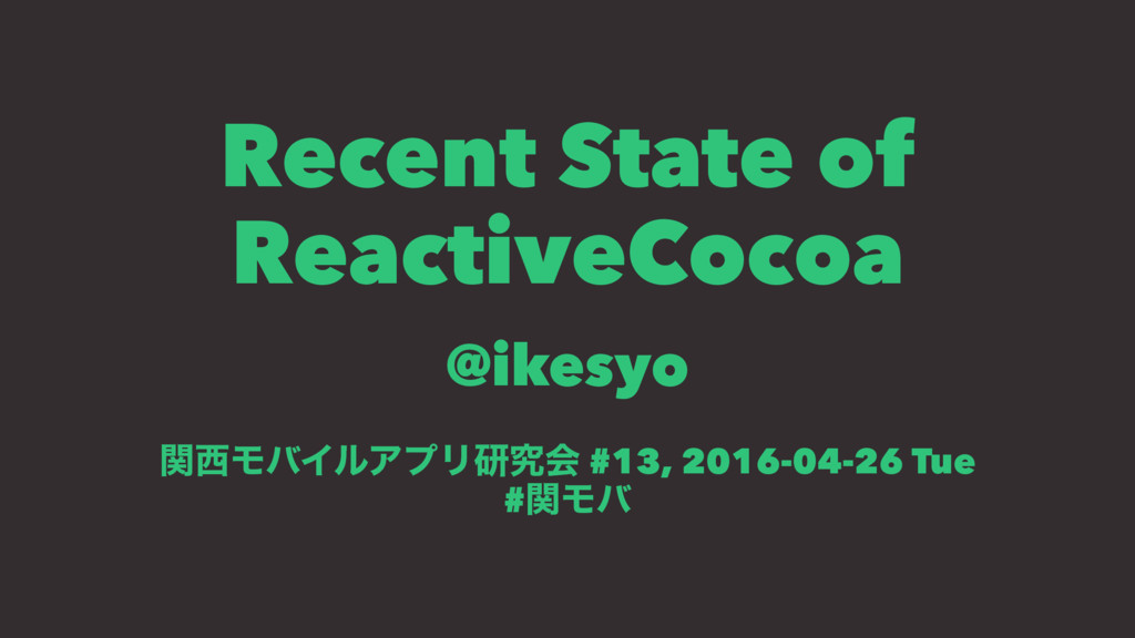 Recent State of ReactiveCocoa @ikesyo ؔϞόΠϧΞϓϦ...