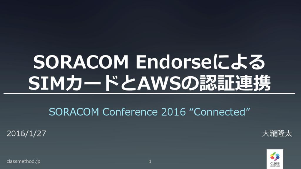 SORACOM Endorseによる SIMカードとAWSの認証連携 SORACOM Conf...