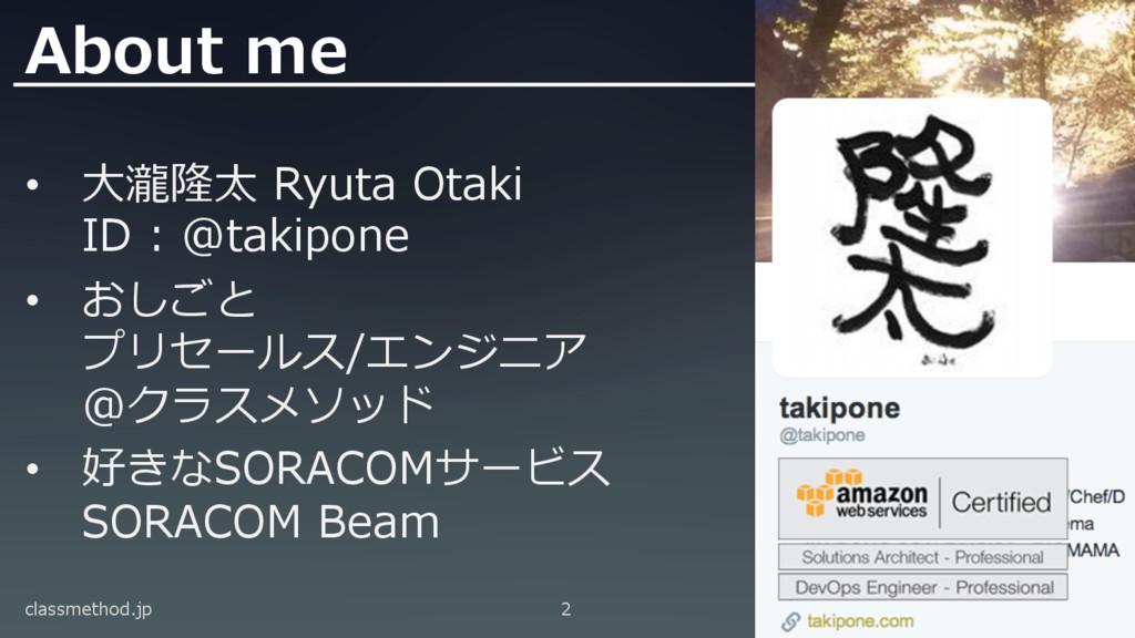 About me • ⼤瀧隆太 Ryuta Otaki ID : @takipone • ...