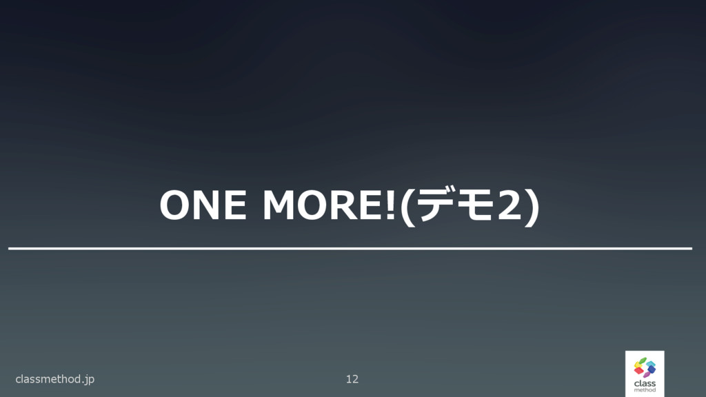 ONE MORE!(デモ2) classmethod.jp 12