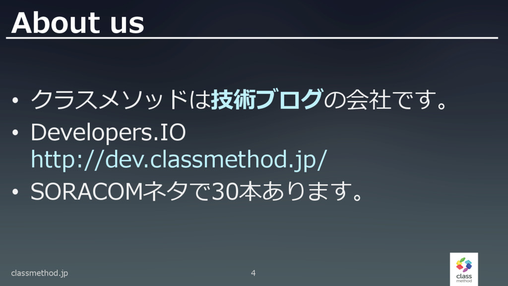 About us • クラスメソッドは技術ブログの会社です。 • Developers.I...