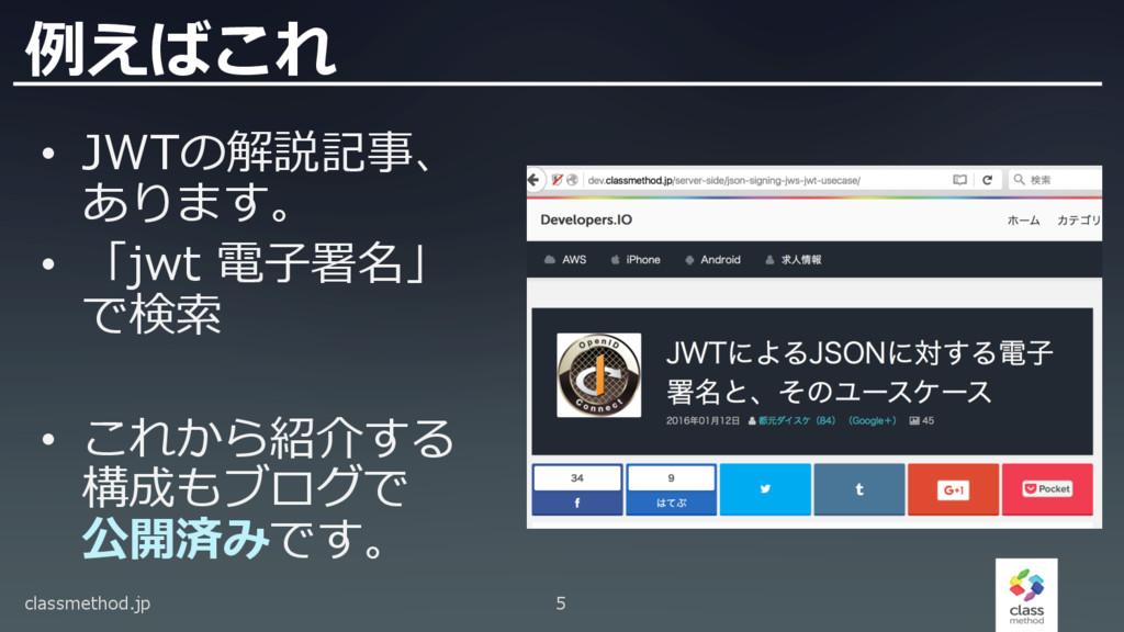 例えばこれ • JWTの解説記事、 あります。 • 「jwt 電⼦署名」 で検索 • こ...