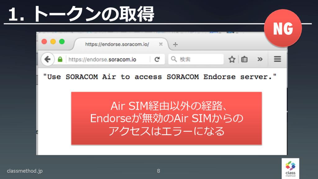 1. トークンの取得 classmethod.jp 8 Air SIM経由以外の経路、 End...