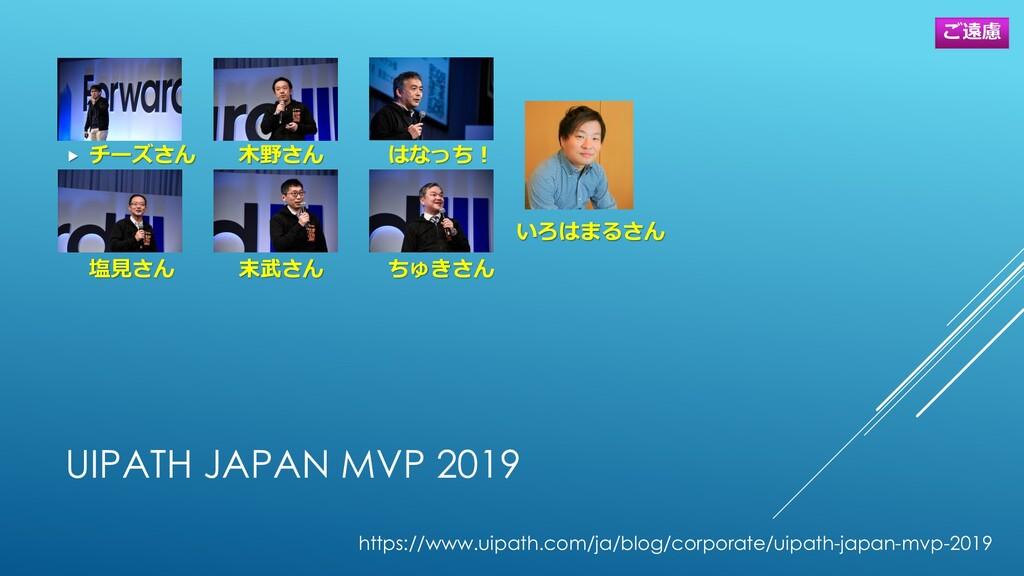 UIPATH JAPAN MVP 2019  チーズさん 木野さん はなっち! いろはまるさ...